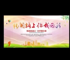 中国记者节