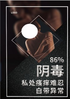 妇科私密海报