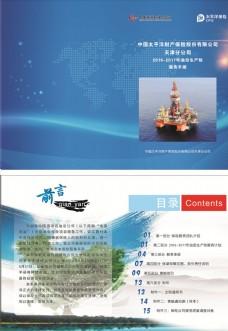 太平洋保险画册