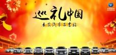 巡礼中国 车顶牌