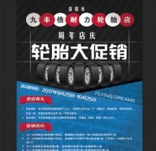 輪胎店促銷海報