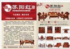 苏阳红家具