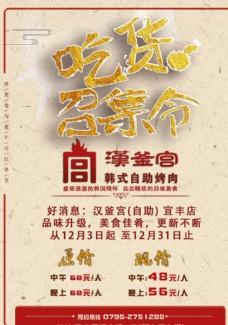 汉釜宫双十二宣传单 正面