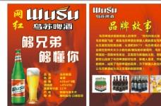 乌苏啤酒 DM单