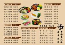 小分子廚房 菜單對折頁