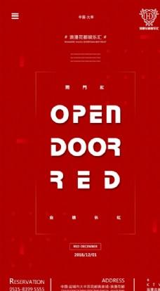 酒吧开门红