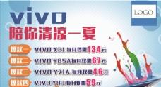 VIVO 手机广告活动展板挡板
