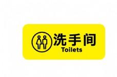 洗手间牌子