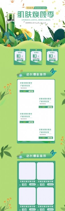 绿色肌肤焕颜季首页模板