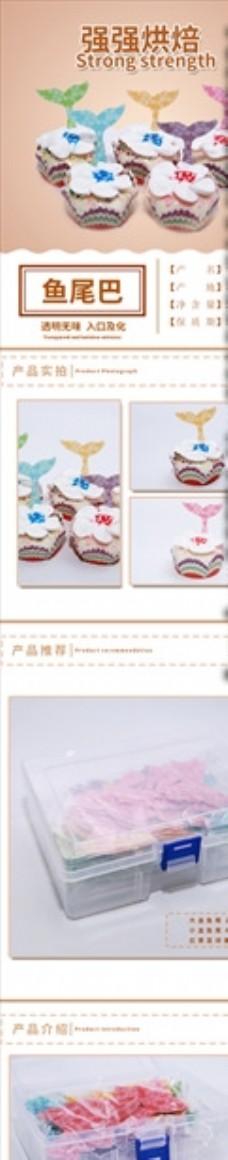 蛋糕装饰详情页