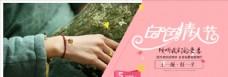 淘宝白色情人节促销banner