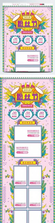 线性视界天猫粉丝节促销活动首页