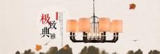 灯饰海报 中国风海报