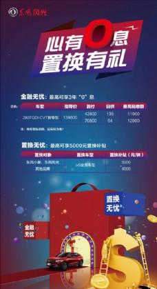 東風風光ix5上市金融活動立牌