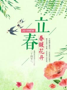 立春節氣海報