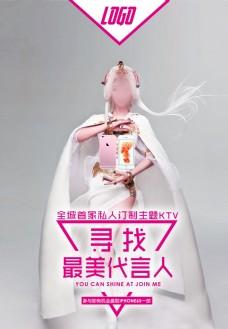 粉色系美女海报寻找代言人