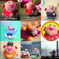猪小屁 小屁猪 卡通猪 海草猪