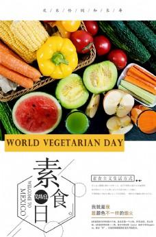 素食海报 水果蔬菜海报