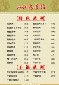 私房菜馆 菜单