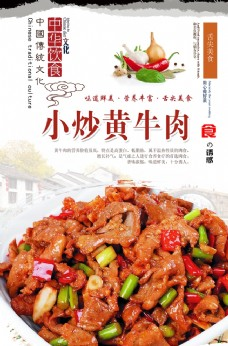 小炒黄牛肉海报设计