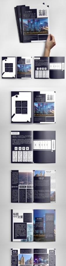 画册企业画册商业画册