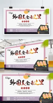 大气韩国美食展板