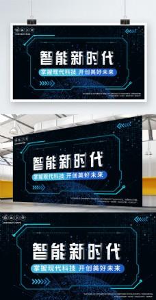 蓝色简约科技风智能新时代宣传展板