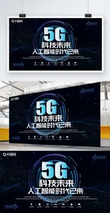 蓝色简约科技风5g时代科技展板