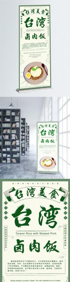 原创手绘台湾美食卤肉饭复古风展架