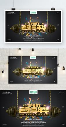 C4D创意全民健身海报