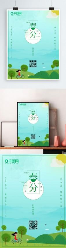 二十四节气春分手绘插画活动海报