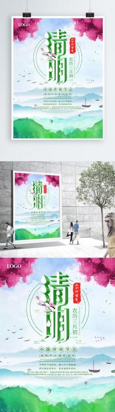 清明节假日宣传海报