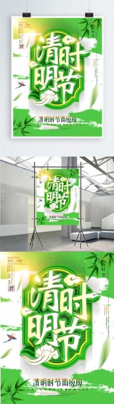 C4D绿色简约清明踏青清明节海报psd