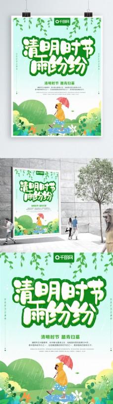 绿色手绘风清明时节雨纷纷海报