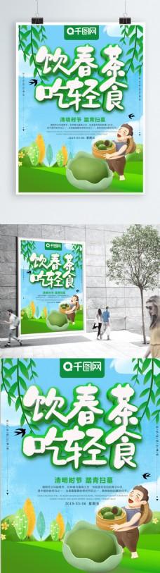 绿色手绘风格立体字清明吃轻食海报