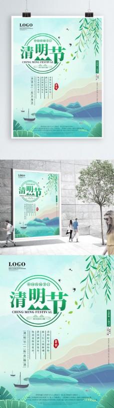 绿色中国风清明节山水画宣传海报