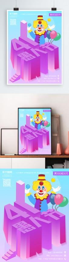 4月1日原创愚人节2.5d促销创意海报