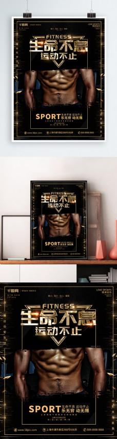 创意黑金大气健身宣传海报