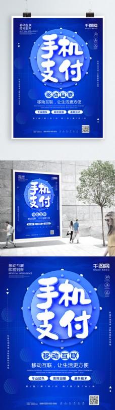 蓝色大气科技风手机支付海报