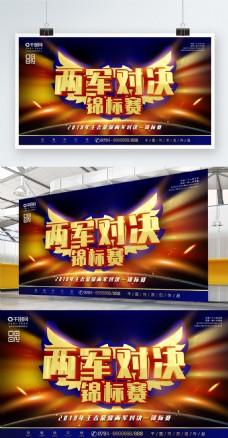 C4D炫酷两军对决电竞比赛海报