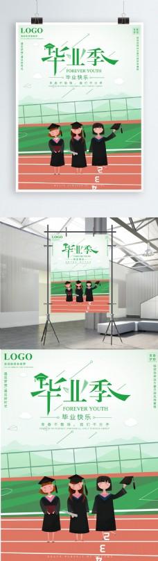 小清新毕业季毕业宣传海报