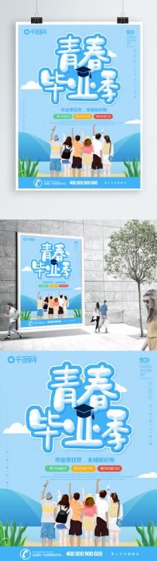 蓝色手绘风格青春毕业季海报