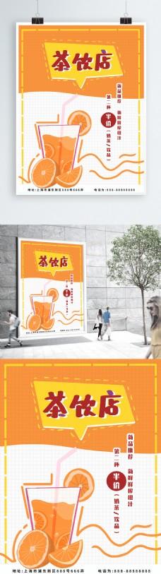 鲜榨饮品宣传海报
