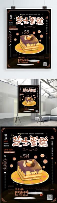 简约创意芝士蛋糕美食海报