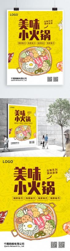 简约原创手绘美味小火锅美食海报