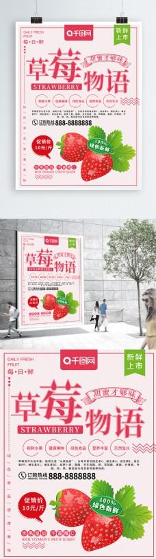 粉色清新草莓物语水果促销海报