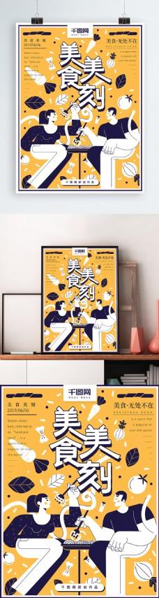 原创手绘美食美刻食物宣传海报