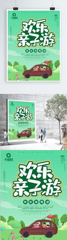绿色卡通可爱自驾游海报