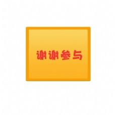 黄色对话框免抠图