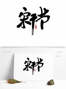 宋干节书法艺术字设计素材